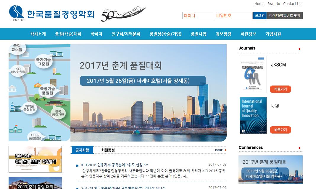 산업경영시스템공학과_알림광장_관련사이트_한국품질경영학회홈페이지.jpg